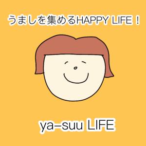 ya-suu LIFE 〜うましを集めるHAPPY LIFF〜