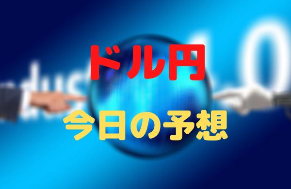 ドル円予想さんのプロフィール