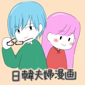 いんちょーの日韓夫婦漫画