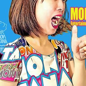 MONTANAのブログ