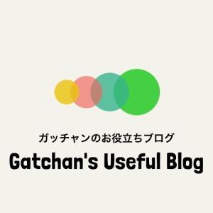 ガッチャンのお役立ちブログ