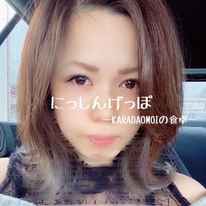 にっしんげっぽ〜KARADAOMOIの食卓〜