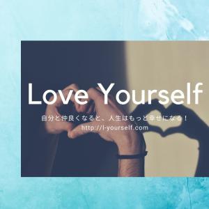 Love Yourself | 自分と仲良くなると、人生はもっと幸せになる!