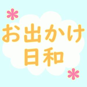 *お出かけ日和* 写真で語る旅ブログ