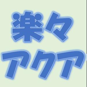 楽々アクア.com