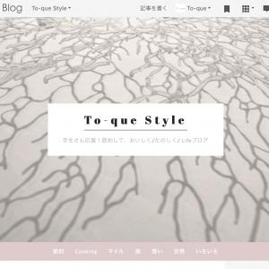 To-que Style おいしく節約そして旅