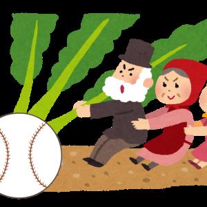 セイバーで楽しむプロ野球×米国株投資も!