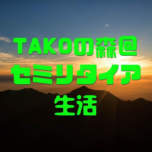TAKOの森さんのプロフィール