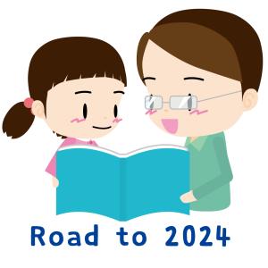 元塾講師パパと超マイペース娘の2024中学受験への道