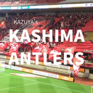 KAZUYAの鹿島アントラーズブログ
