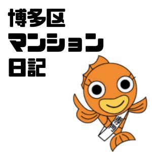 博多区 マンション 日記