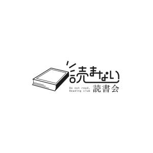 読まない読書会 公式サイト