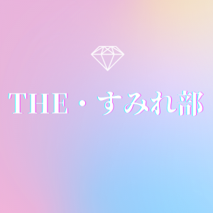 THE・すみれ部
