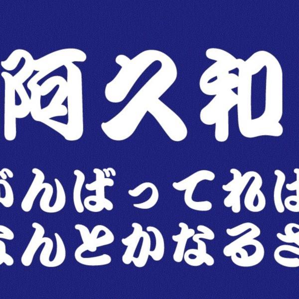 横浜瀬谷の渡辺良雄さんのプロフィール