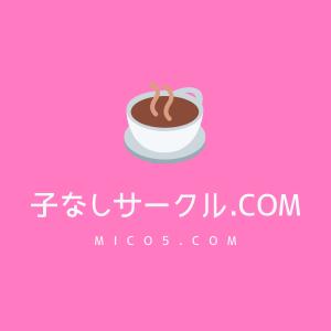子なしサークル.com
