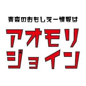 青森のおもしぇ情報ブログ アオモリジョイン