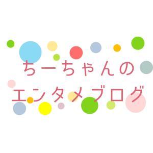 ちーちゃんのエンタメブログ