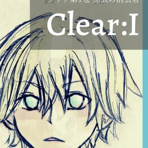 Clear公式サイト