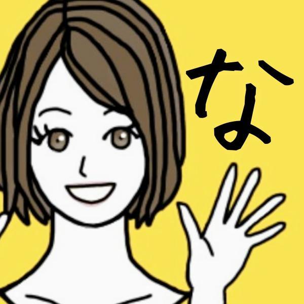 なおちゃんさんのプロフィール
