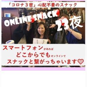 オンラインスナック開業秘話ブログ(ママ編)