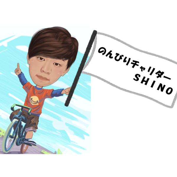 のんびりチャリダーSHINOさんのプロフィール