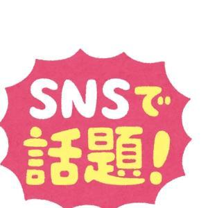 The Allstar News ~話題のSNS反響ネタ発信~