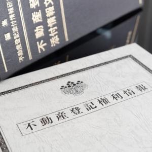 相続に強い新潟の司法書士|司法書士法人りゅうと事務所