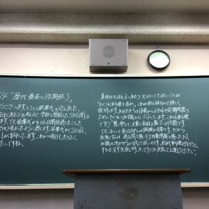 【毎日更新】生徒に伝えたい黒板メッセージ ♯先生になってよかった