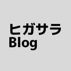ヒガサラblog