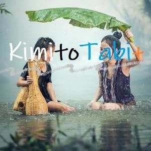 Kimitotabi+ 〜0歳からの子連れ海外旅行〜