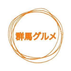 群馬グルメ〜食べ歩き備忘録〜