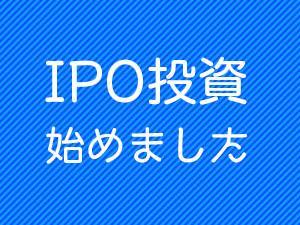 IPO当たるまで