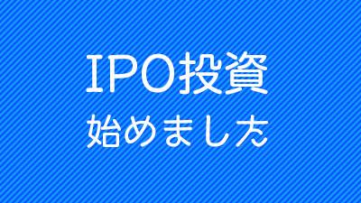 IPO道さんのプロフィール