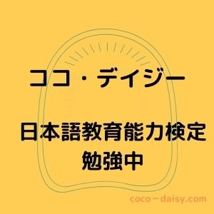 ココ・デイジー~日本語教師への道~