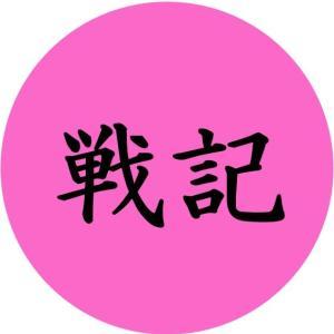 『桜〇戦記』2022年中学受験の反省録