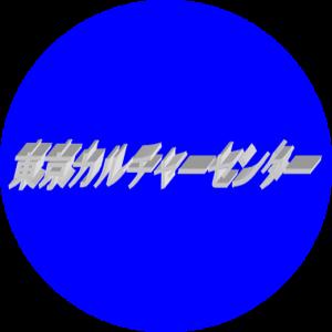 東京カルチャーセンター【殲】