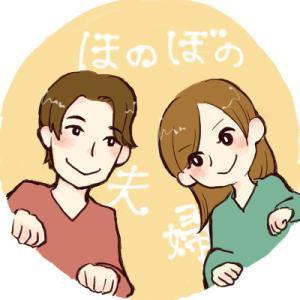 ほのぼの夫婦のブログ