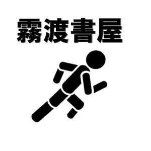 読ラン 高校生&大学生のための本紹介ブログ