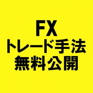 FX手法無料公開ブログ