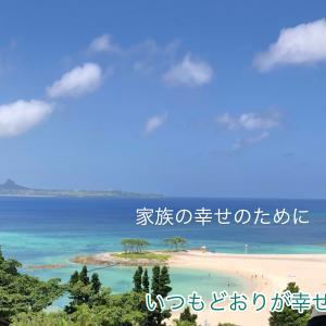 うぃ〜ずの家族といく旅行ブログ、今は米国株に興味!