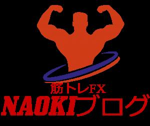 筋トレFX@NAOKI