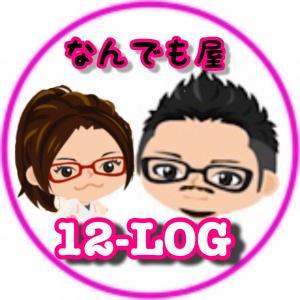 じゅにろぐ【12-LOG】