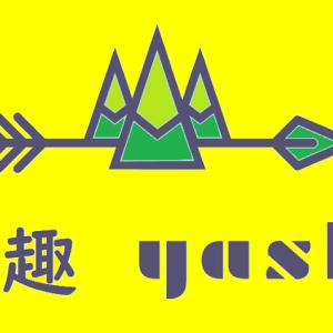 野趣~熊本遊び~