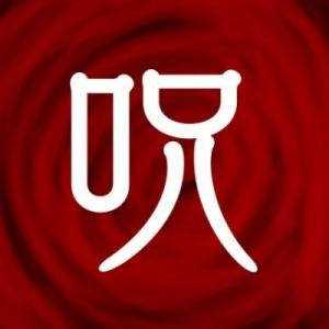 呪術廻戦図書室