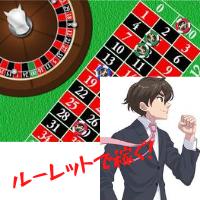 ルーレットを回してカジノで稼ぐ!