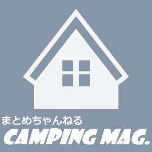 まとめちゃんねる CAMPING MAG.