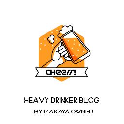 居酒屋オーナーの呑兵衛ブログ