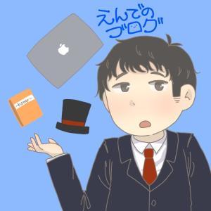 えんでのブログ