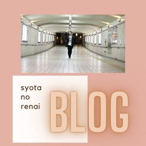 syotaの恋愛ブログ