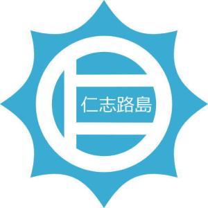 仁志路島ホームページ